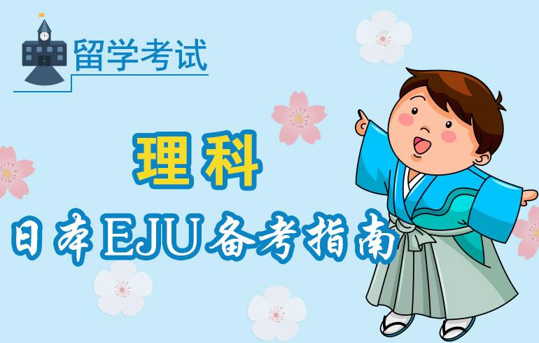 未名天日语培训网日本EJU备考指南(理科)