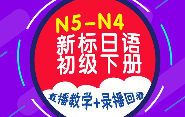 未名天日语培训网N5-N4日语初级下册