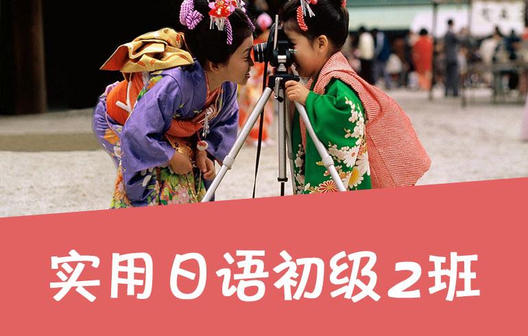 未名天日语培训网实用日语初级2班