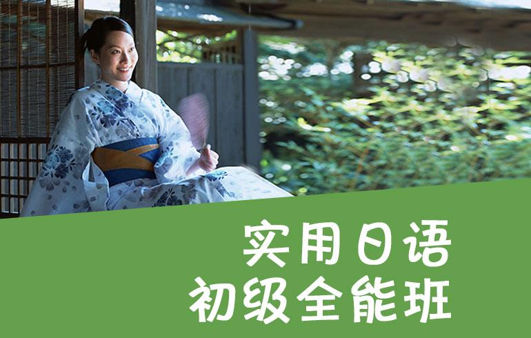 未名天日语培训网实用日语初级全能班