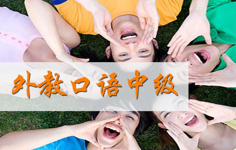 未名天日语培训网外教中级口语班