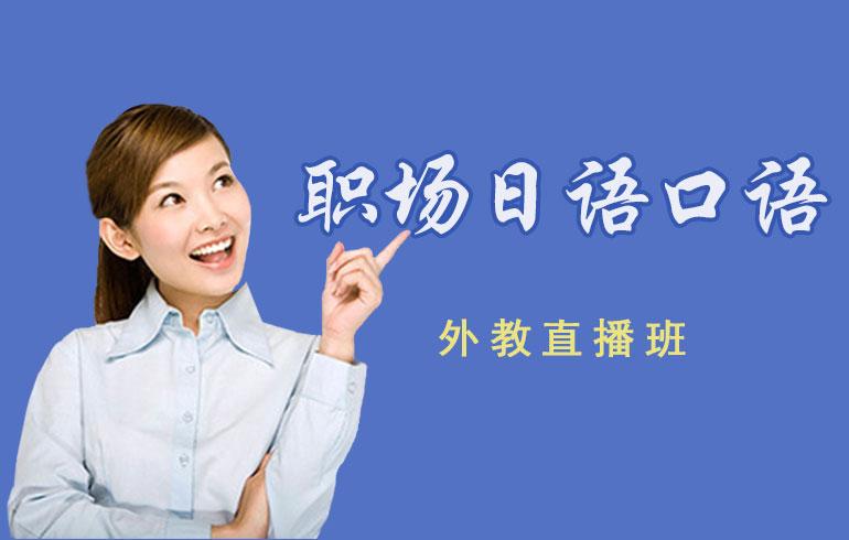 未名天日语培训网职场日语口语(外教班)