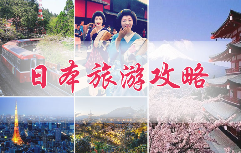 未名天日语培训网日本旅游攻略