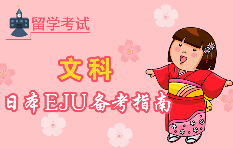 未名天日语培训网日本EJU备考指南(文科)