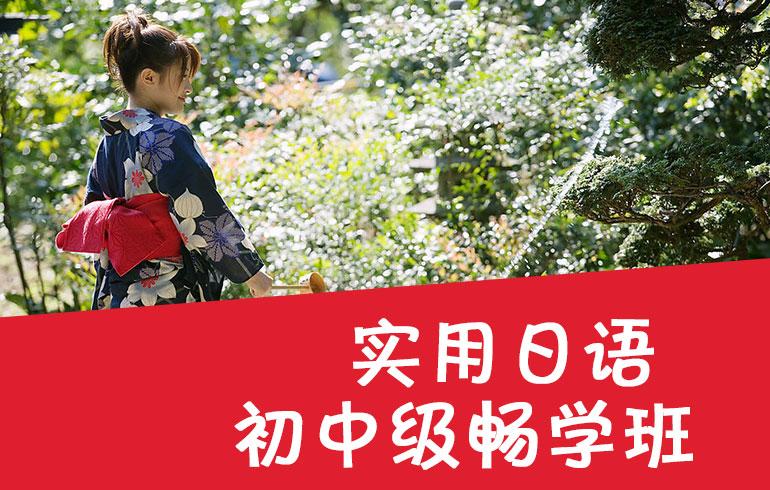 未名天日语培训网实用日语初中级畅学班