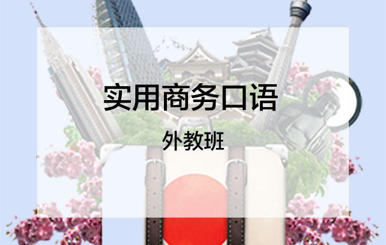 未名天日语培训网实用商务口语外教班