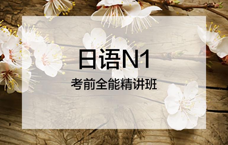 未名天日语培训网日语N1级考前全能精讲班