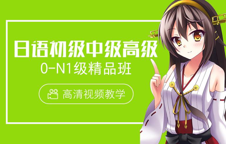 未名天日语培训网日语0-N1初中高级精品班【支持0元留学服务】
