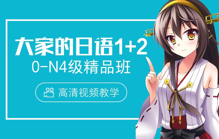 未名天日语培训网大家的日语1+2精品班