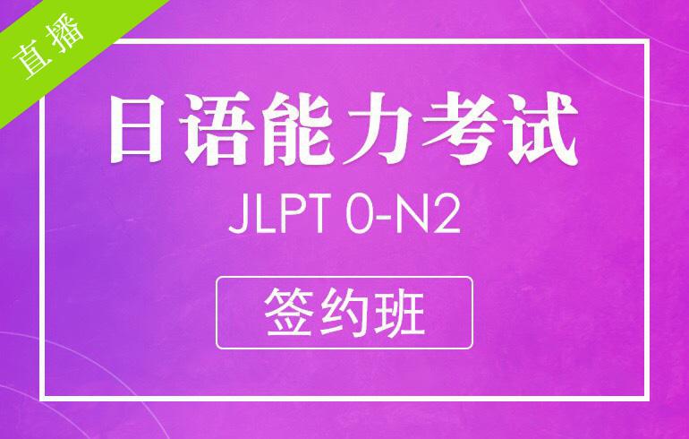 未名天日语培训网日语0-N2签约直播班
