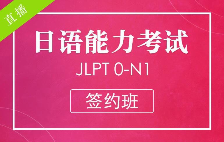 未名天日语培训网日语0-N1签约直播班