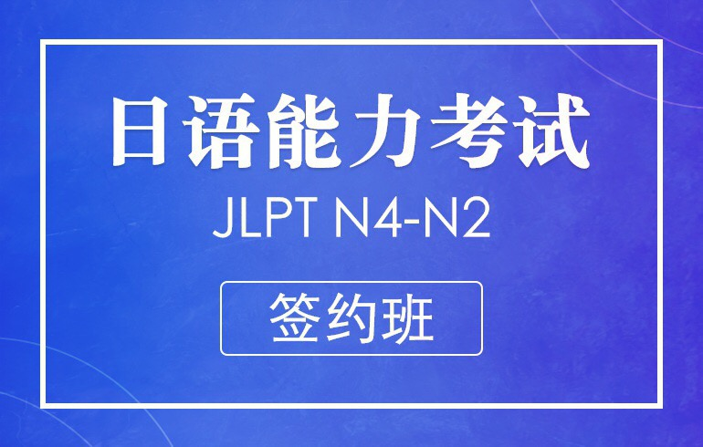 未名天日语培训网日语N4-N2级签约视频班【支持0元留学服务】