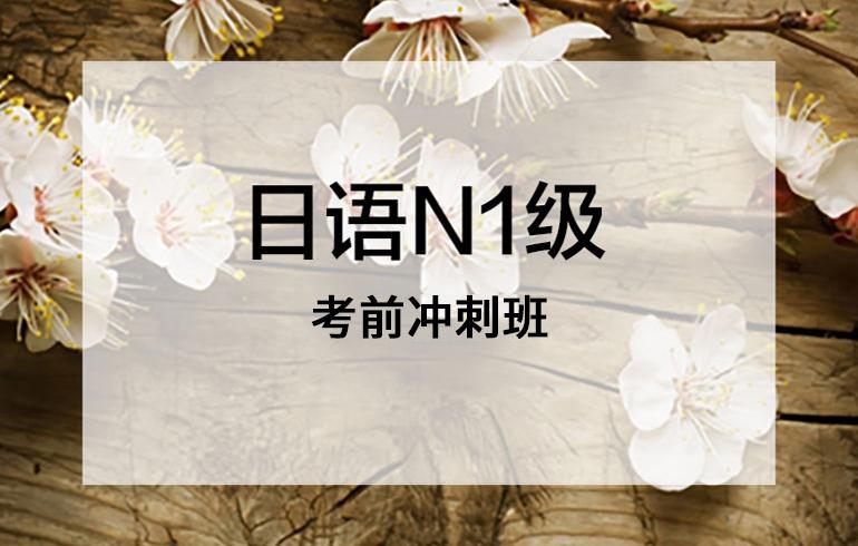 未名天日语培训网日语N1级考前冲刺班