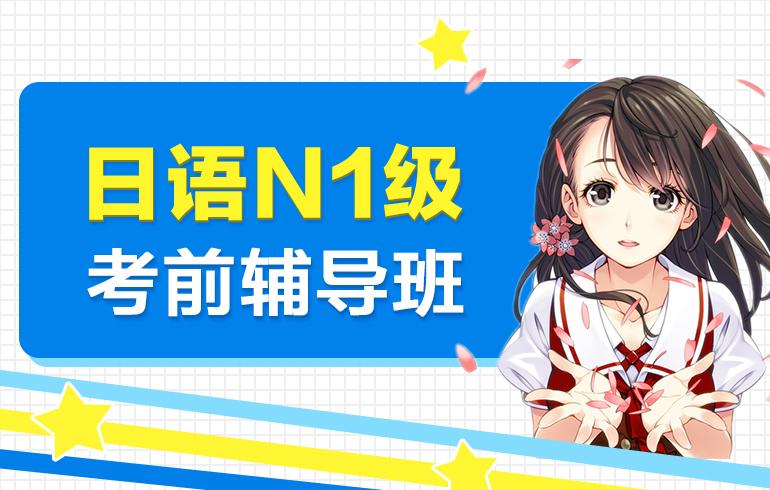 未名天日语培训网日语N1级考前辅导班(直播)
