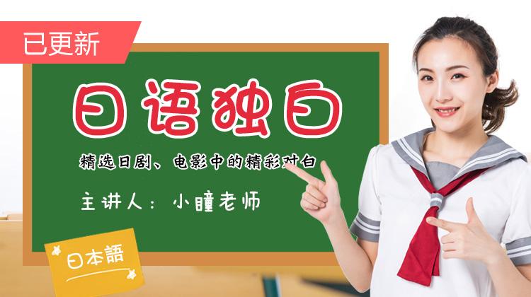 未名天日语培训网日语独白