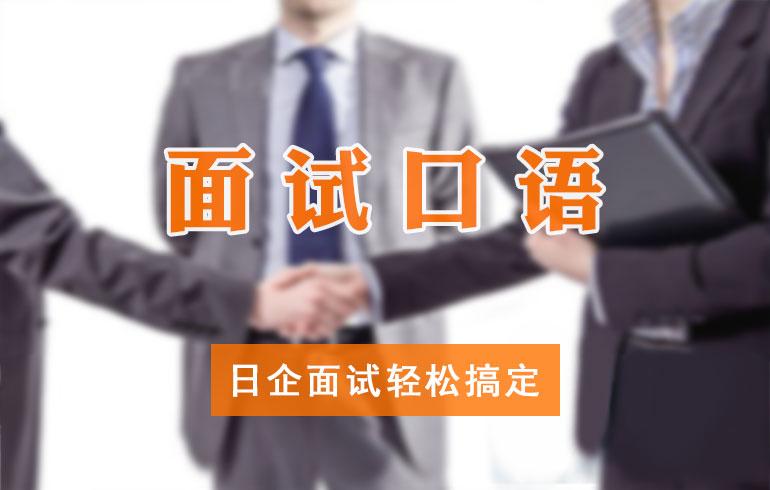 未名天日语培训网面试口语