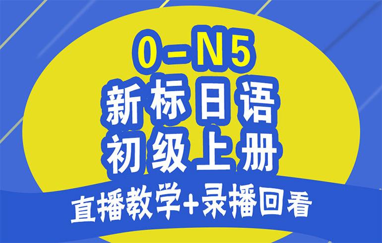未名天日语培训网 0-N5日语初级上册