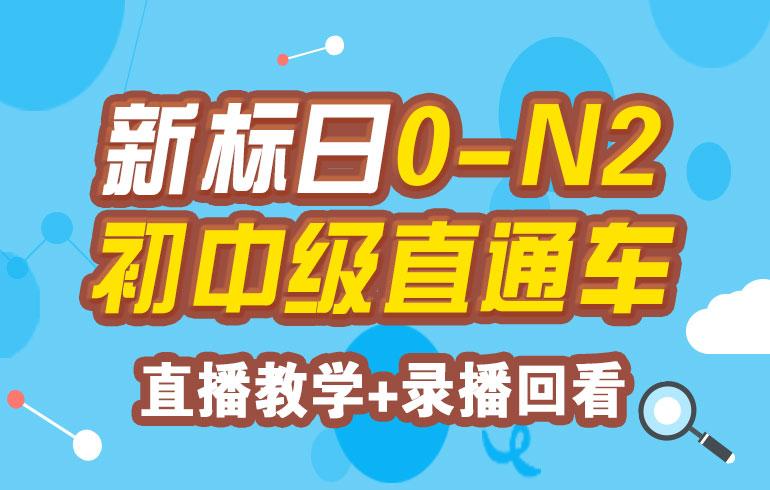 未名天日语培训网 日语初中级直通车0-N2级