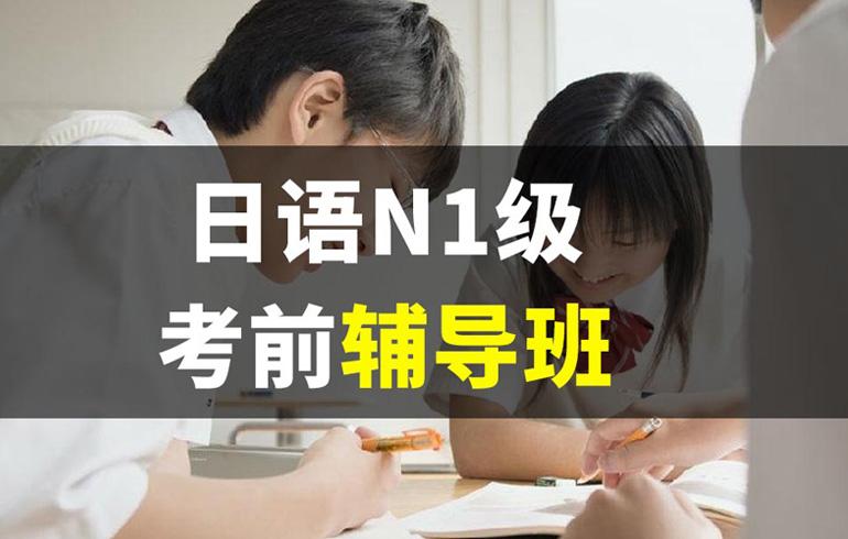 未名天日语培训网 日语N1级考前辅导班