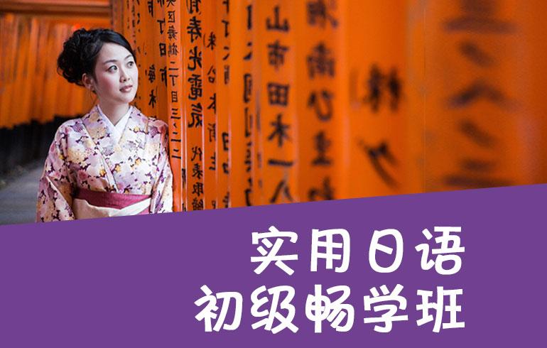 未名天日语培训网 实用日语初级畅学班