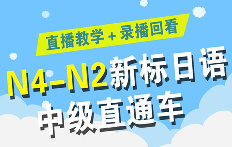 未名天日语培训网 日语中级直通车N4-N2级