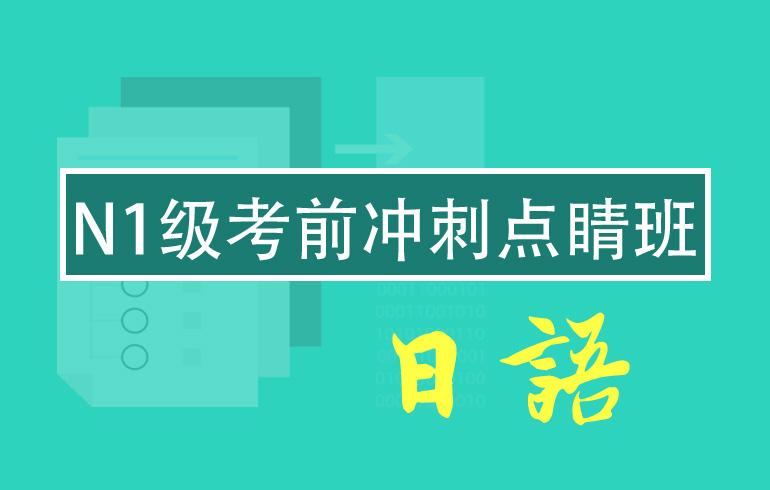未名天日语培训网 日语N1级考前点睛班