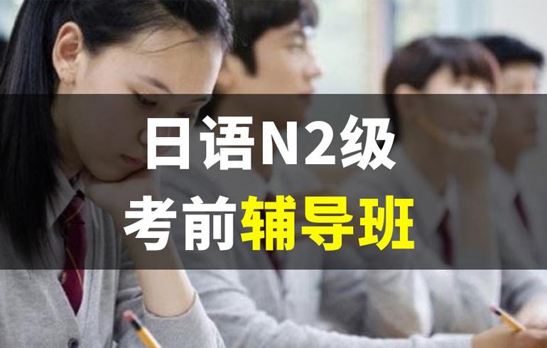 未名天日语培训网 日语N2级考前辅导班