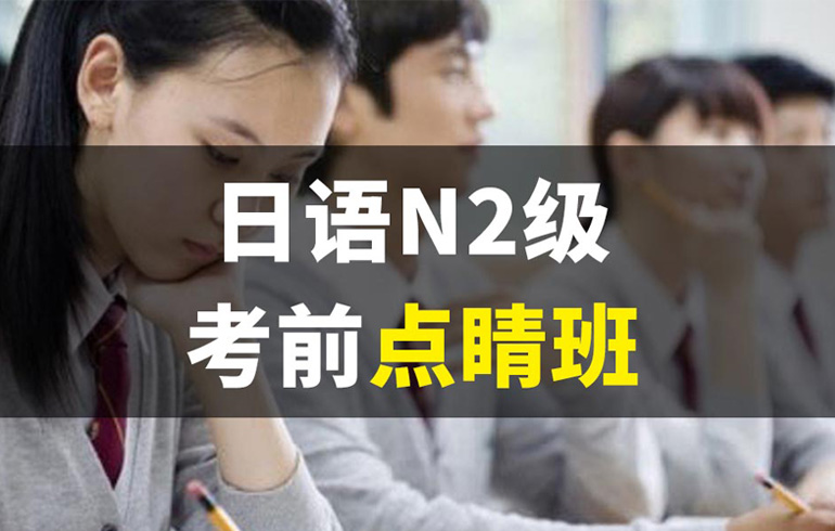 日语N2级考前点睛班