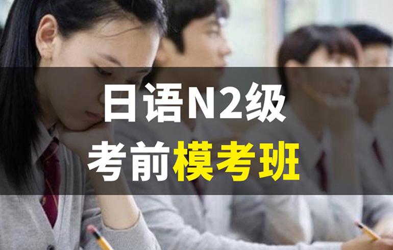 日语N2级模考班