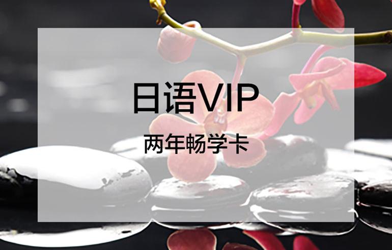 未名天日语培训网日语VIP两年畅学卡【支持0元留学服