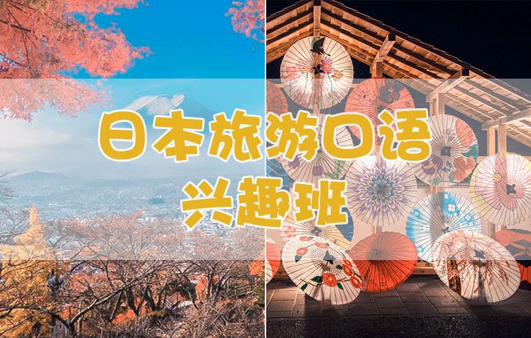 日本旅游口语兴趣班