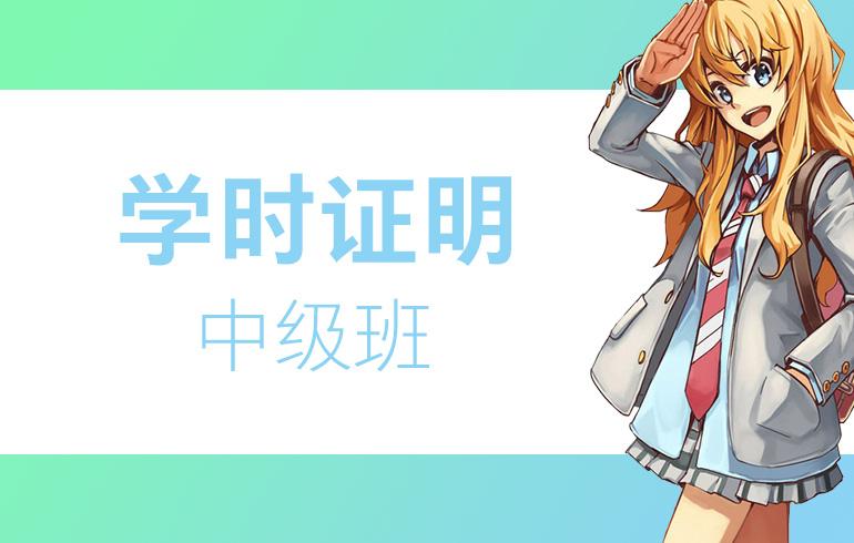 未名天日语培训网学时证明中级班