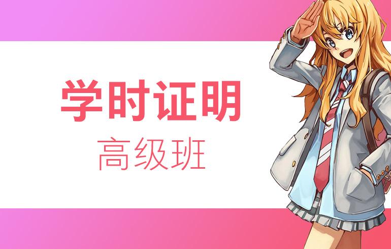 未名天日语培训网学时证明高级班