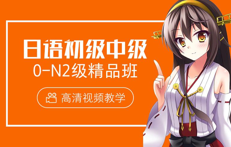 日语0-N2初中级精品班【支持0元留