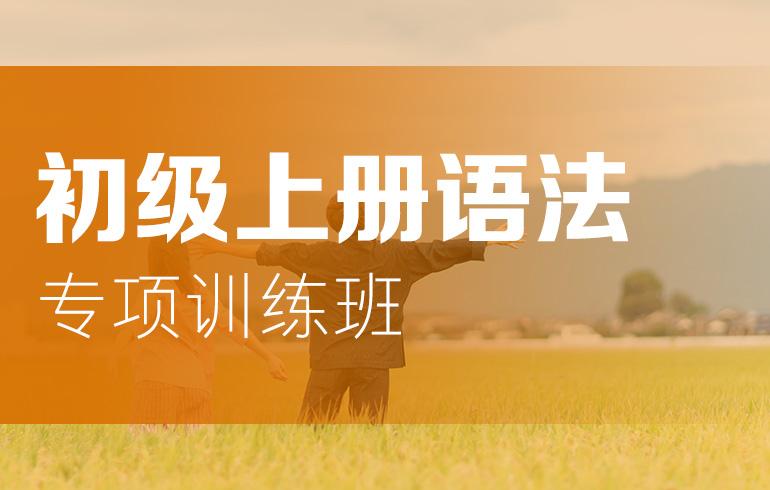 未名天日语培训网 初级上册语法专项训练班