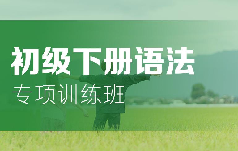 未名天日语培训网 初级下册语法专项训练班
