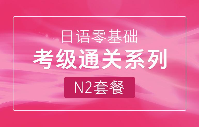 未名天日语培训网 日语零基础考级通关系列N2套餐