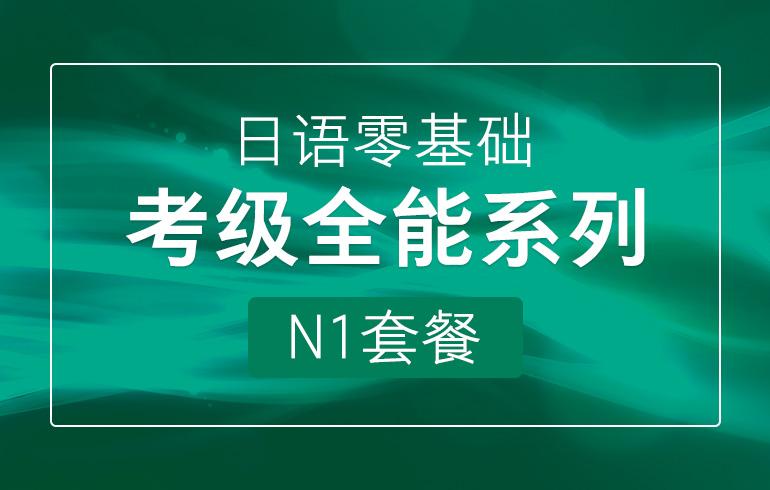 未名天日语培训网 日语零基础考级全能系列N1套餐