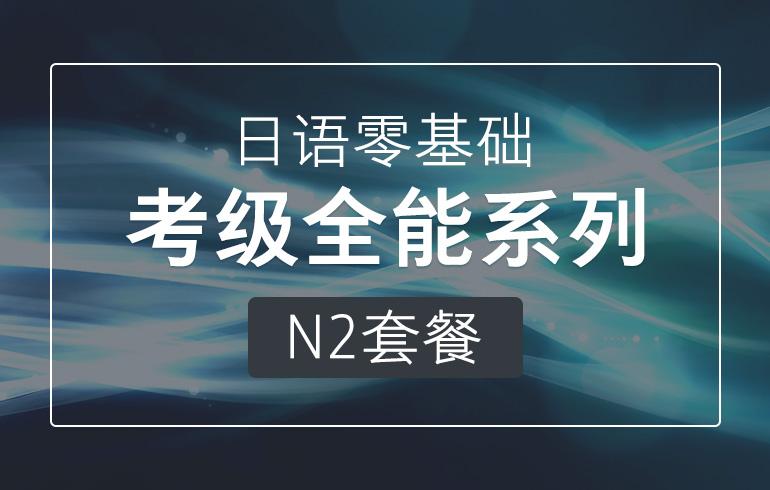 未名天日语培训网 日语零基础考级全能系列N2套餐