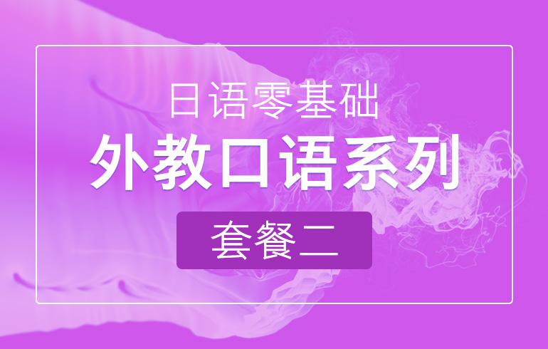 未名天日语培训网 日语零基础外教口语系列套餐二
