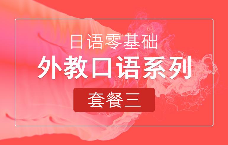 未名天日语培训网 日语零基础外教口语系列套餐三