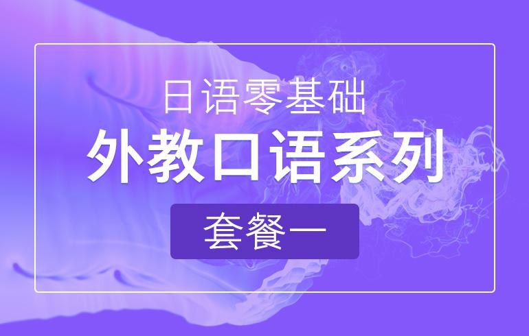 未名天日语培训网 日语零基础外教口语系列套餐一