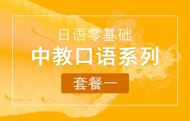 未名天日语培训网 日语零基础中教口语系列套餐一