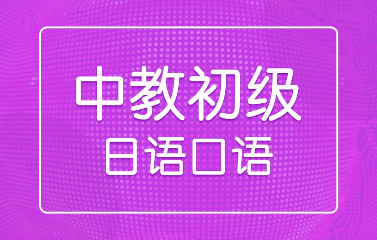 未名天日语培训网 中教初级日语口语