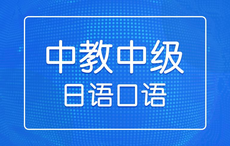 未名天日语培训网 中教中级日语口语
