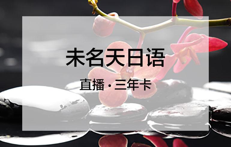 未名天日语培训网 未名天日语直播三年卡
