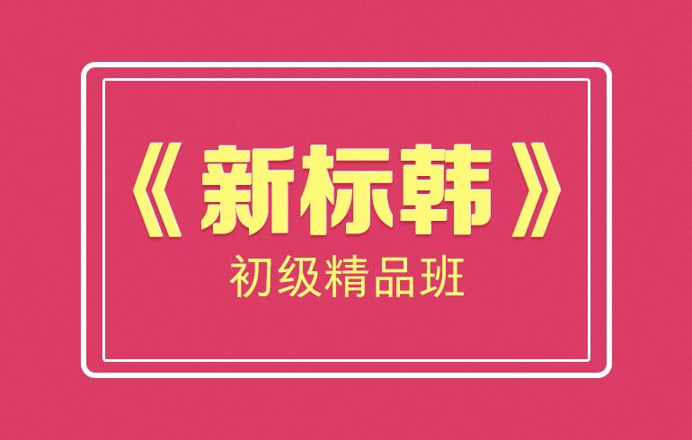 未名天日语培训网《新标韩》初级精品班