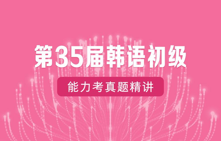 第35届韩语初级能力考真题精讲