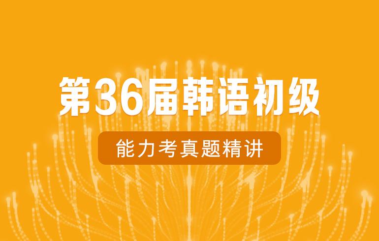 第36届韩语初级能力考真题精讲