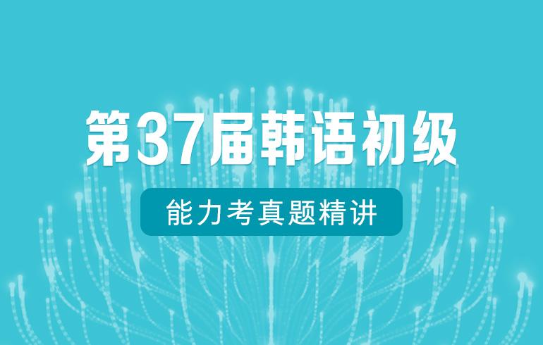 第37届韩语初级能力考真题精讲
